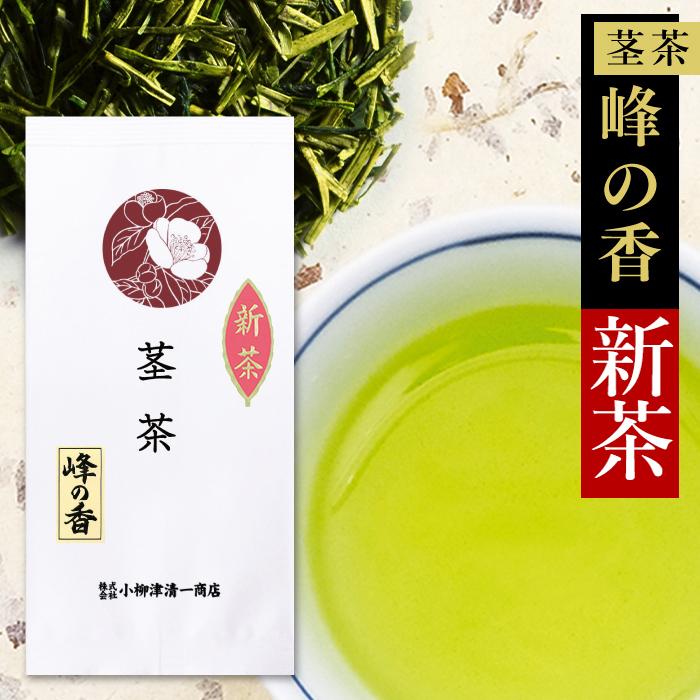 静岡新茶 くき茶峰の香100g