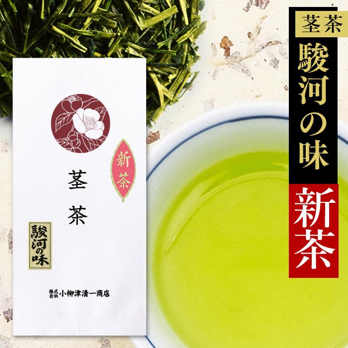 静岡新茶 くき茶駿河の味100g