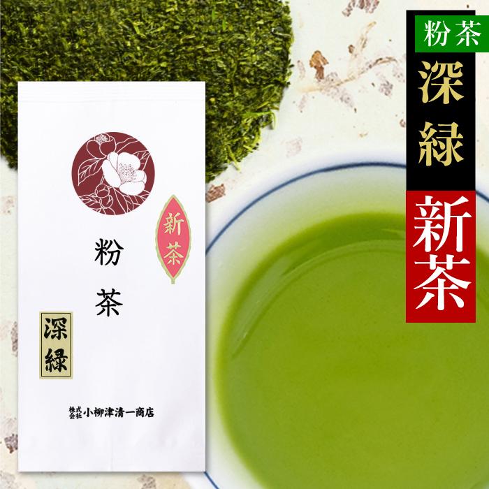 静岡新茶 粉茶深緑100g
