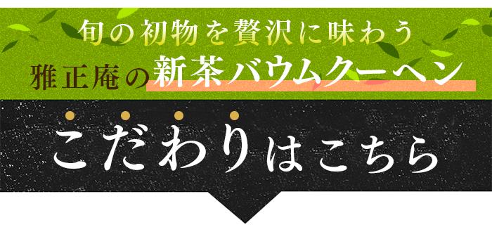 2018静岡新茶 新茶バウムクーヘンと八十八夜新茶セット 母の日ギフト 送料無料