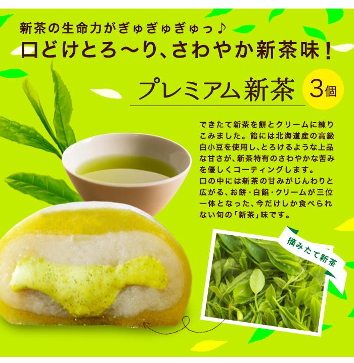 新茶の生クリーム大福