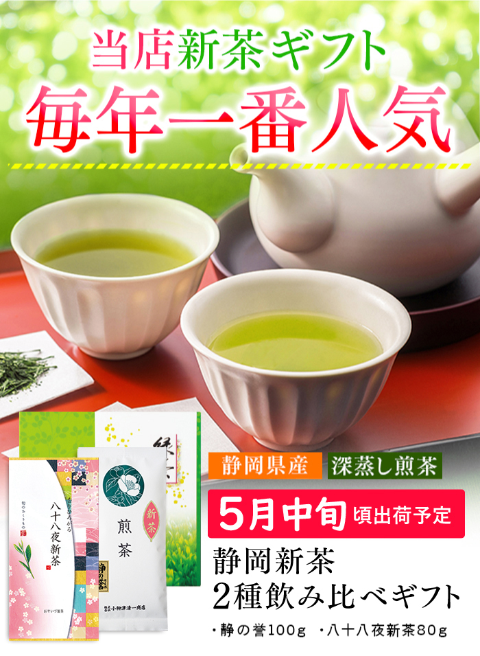 静岡新茶2本ギフト 2018 深蒸し煎茶