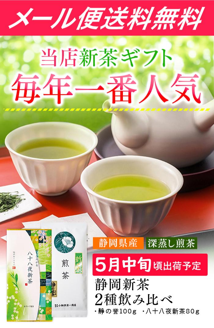 2019 メール便送料無料 送料込み 静岡新茶2種飲み比べ 静の誉100gと八十八夜新茶80gセット 深蒸し煎茶