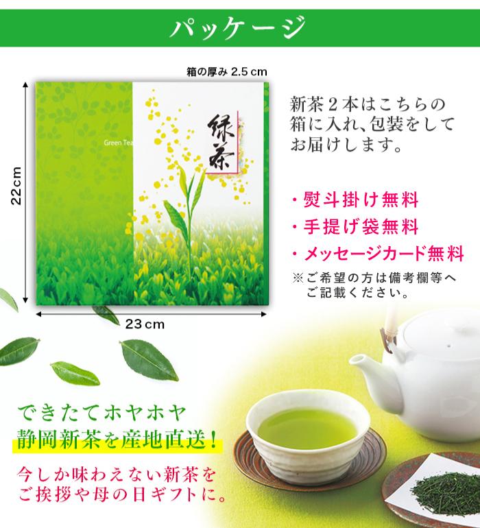 静岡新茶2本ギフト 2018 深蒸し煎茶 パッケージ