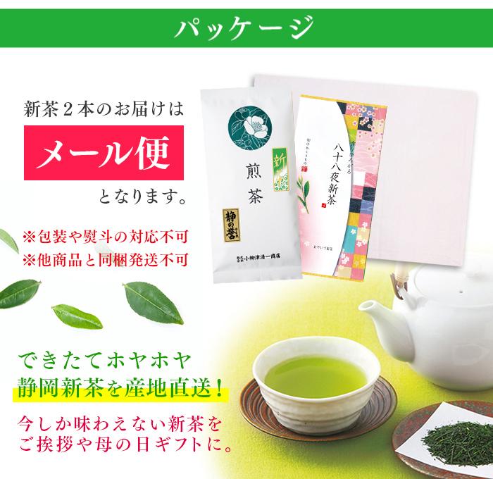 2019 メール便送料無料 送料込み 静岡新茶2種飲み比べ 静の誉100gと八十八夜新茶80gセット 深蒸し煎茶 パッケージ