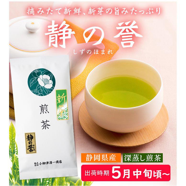 2019 静岡県産 深蒸し煎茶 深むし茶 静の誉