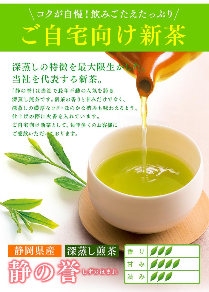 静岡新茶2018 深蒸し煎茶 静の誉