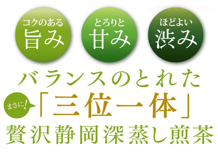 静岡新茶 2019 深蒸し煎茶 深むし茶 静の誉100g