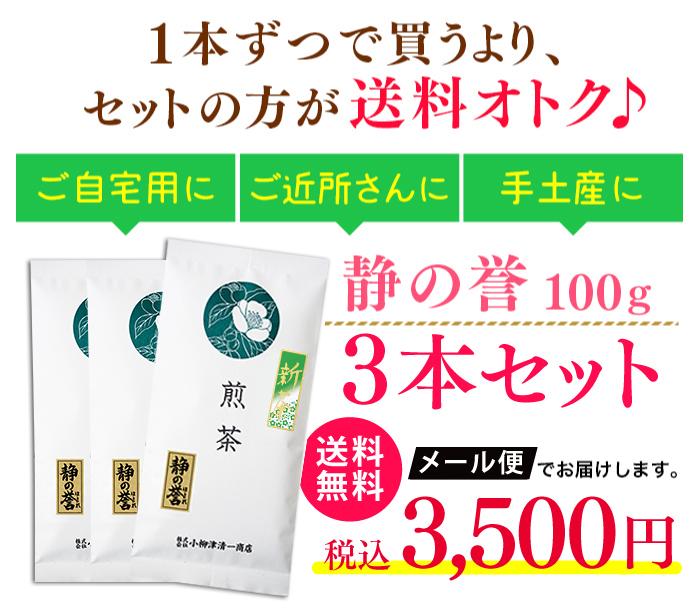 新茶 2019 メール便送料無料 深蒸し煎茶 静の誉100g3袋まとめ買い