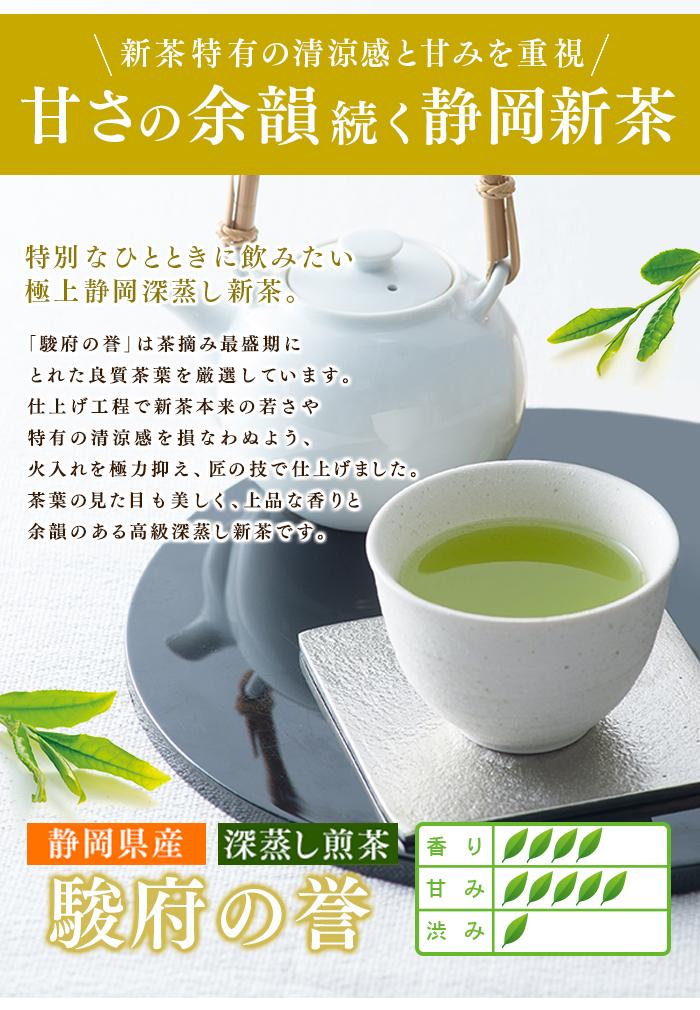 静岡新茶2018 上級深蒸し煎茶 駿府の誉