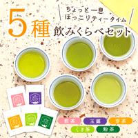 おやいづ製茶の静岡茶5種飲み比べセット