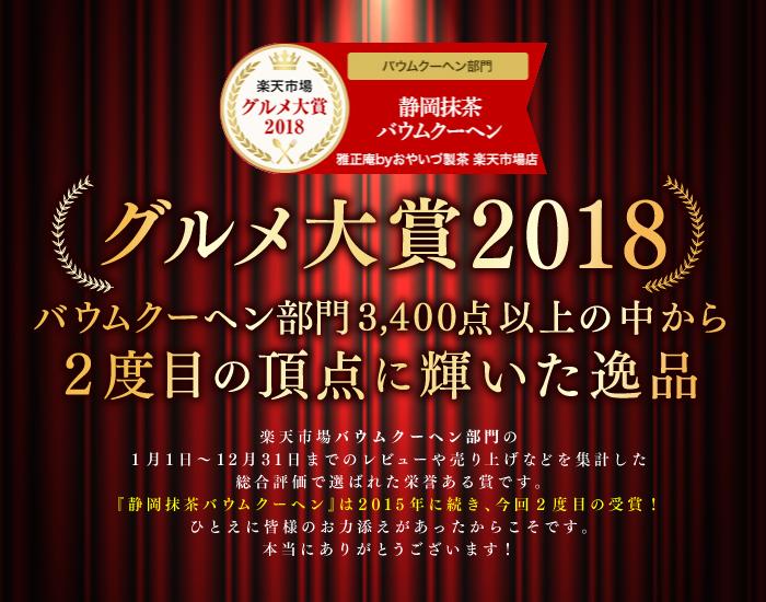 抹茶バウムクーヘン 2018 グルメ大賞受賞