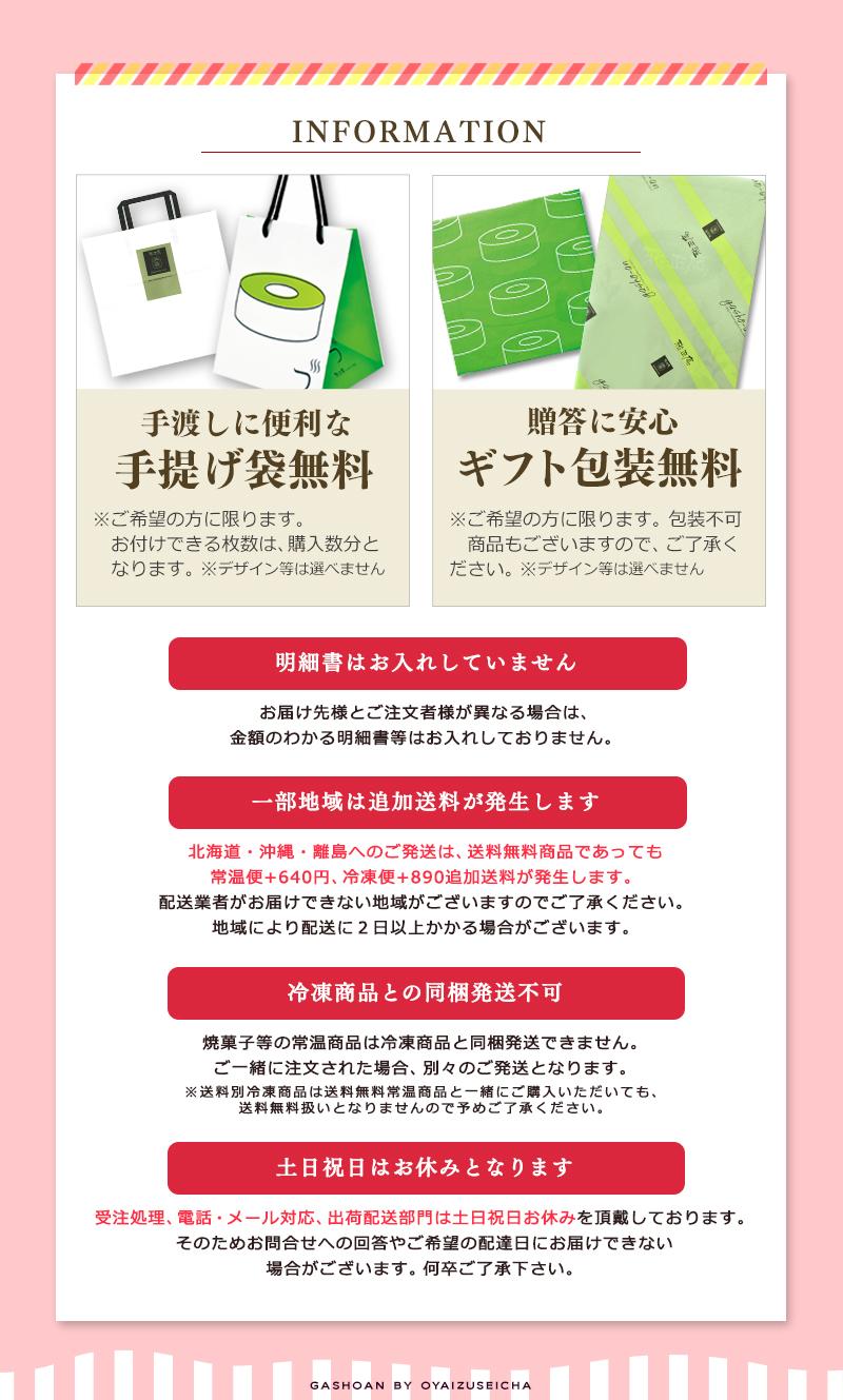 包装・熨斗・紙袋無料サービス特典
