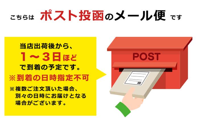 メール便の注意