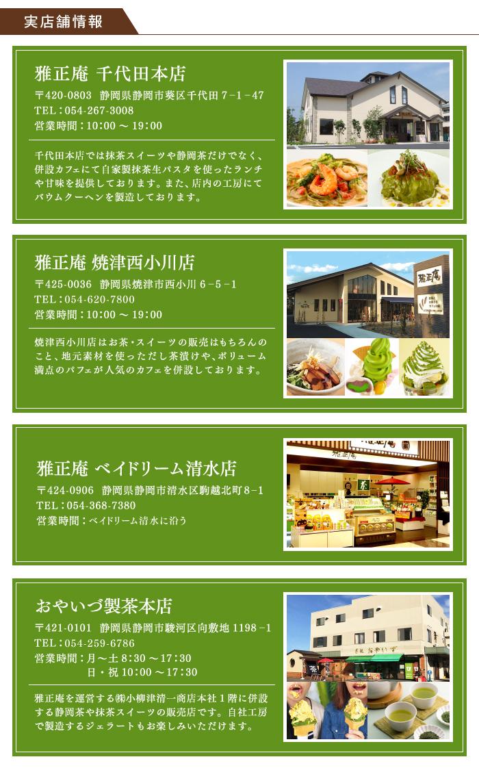 雅正庵の店舗情報