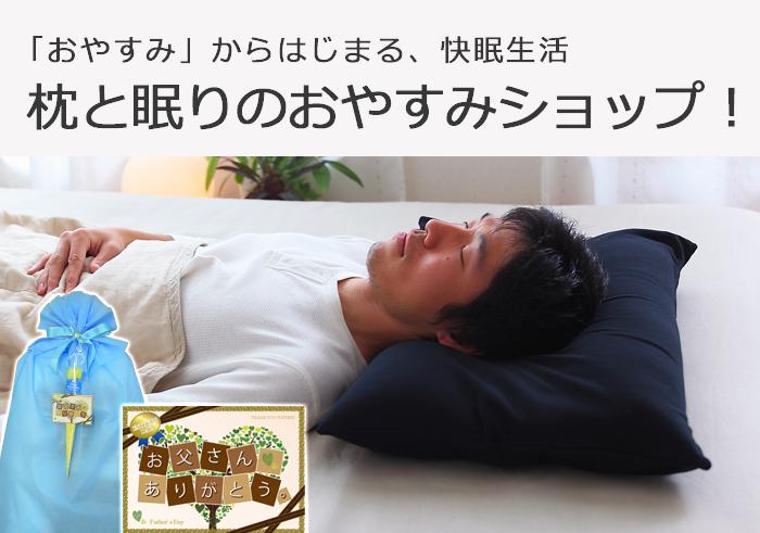 枕と眠りのおやすみショップ!