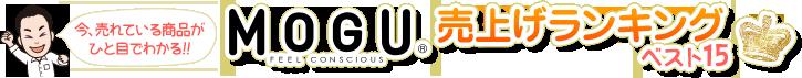 MOGU売上げランキング ベスト15