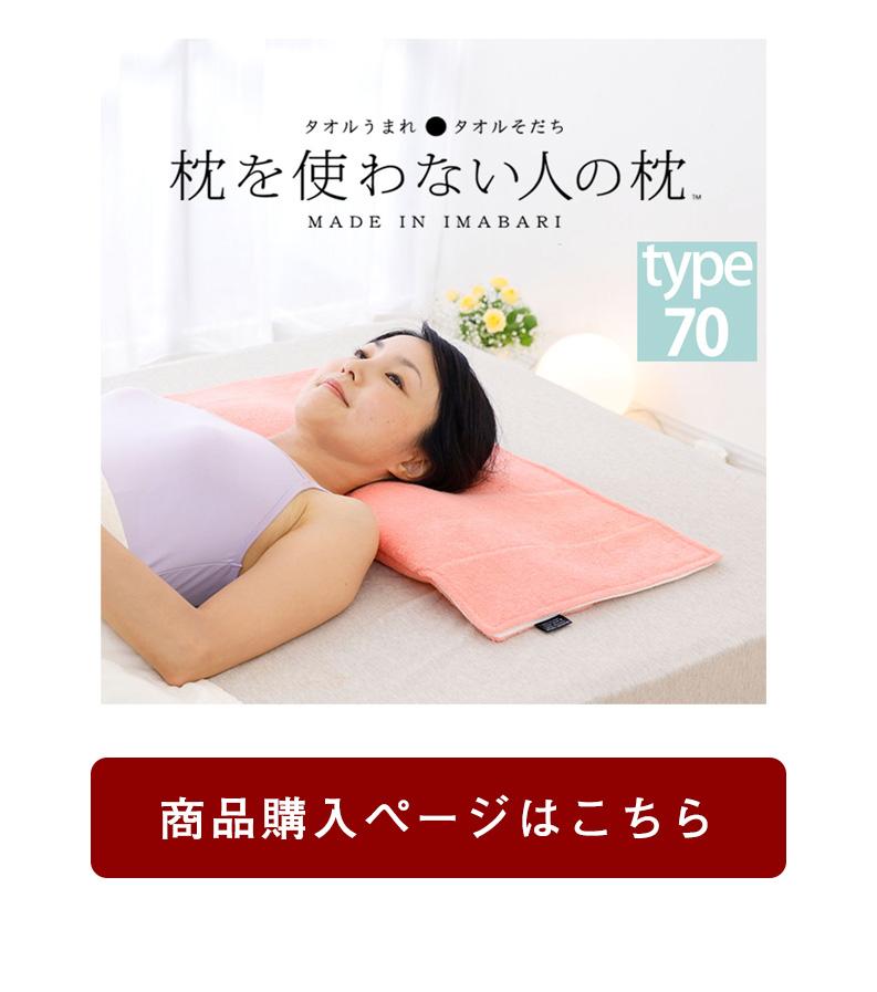枕を使わない 枕 低め 王様のブランチ 買い物の達人 菜々緒 枕 1月30日