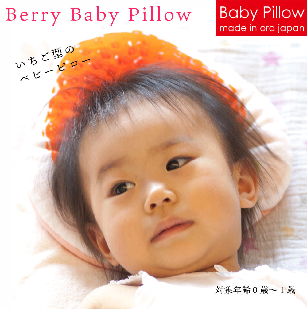 BerryBebyPillowの特徴