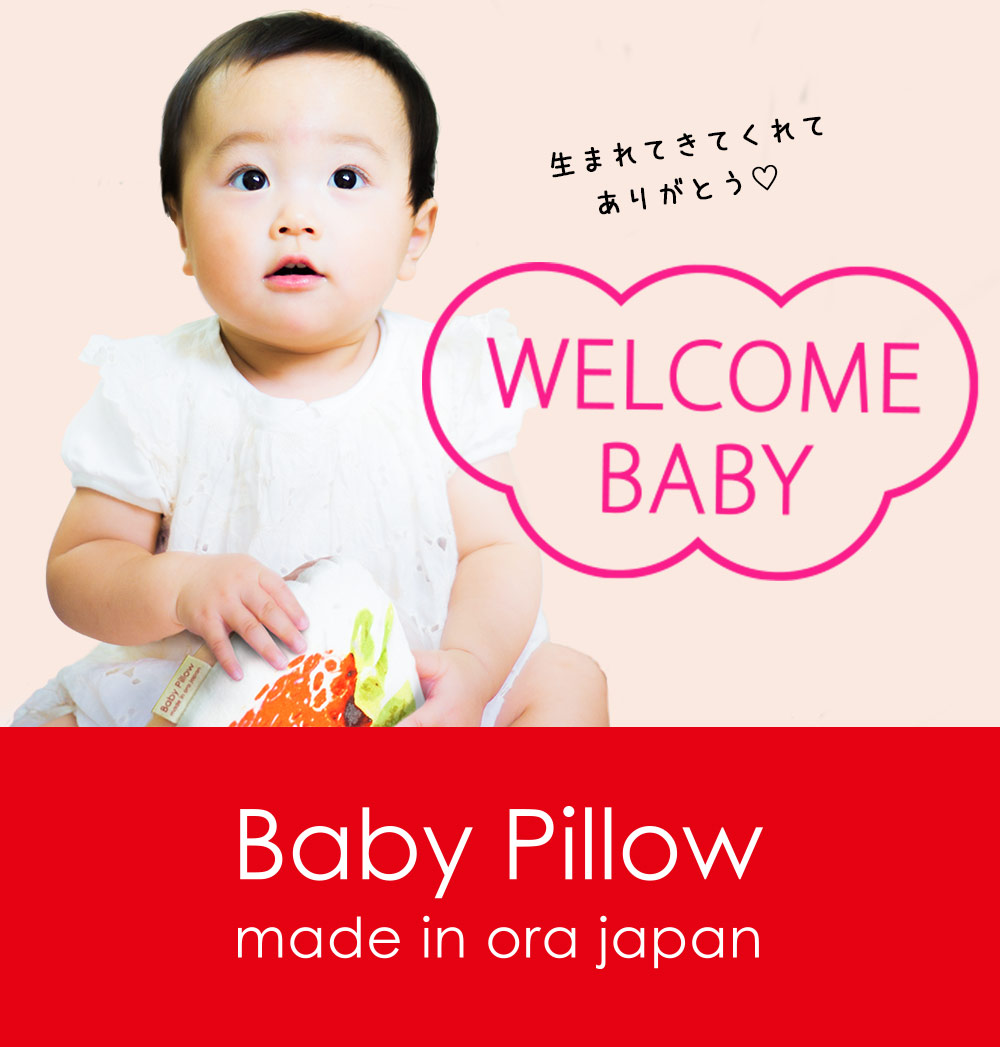 BabyPillow ベビーピロー