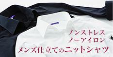 メンズ仕立てのレディース・ニットシャツ
