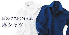 麻リネンシャツ