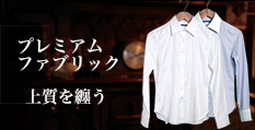 上質をまとうプレミアムコットンファブリックのシャツ