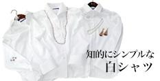知的に清楚な白シャツ