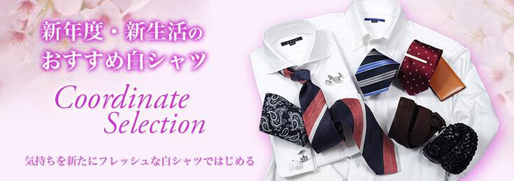 白シャツおすすめコーディネート