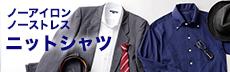 ビズポロ=ドレス仕立てのニットシャツ
