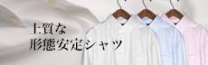 形態安定・形状記憶シャツ