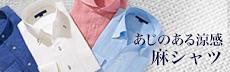 天然の涼感素材!麻リネンシャツ