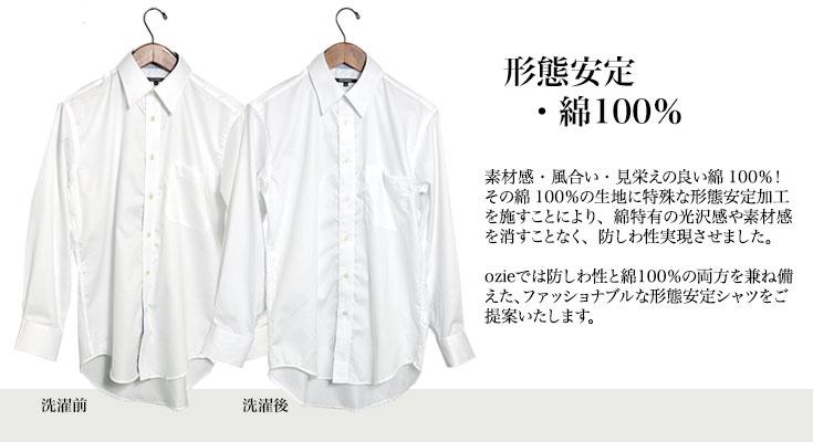 形態安定・綿100%/ワイシャツ/Yシャツ