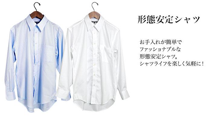 形態安定・形状記憶シャツ/ワイシャツ/Yシャツ