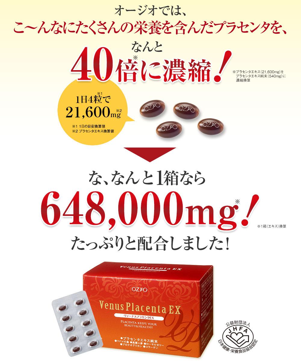 栄養を含んだプラセンタを、なんと40倍に濃縮! な、なんと1箱なら648,000mg!たっぷりと配合しました!