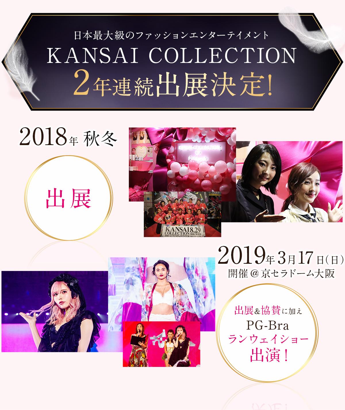 KANSAI COLLECTION 2018に出店が決定しました