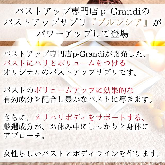 バストアップ専門店p-Grandiのバストアップサプリ『プルンシア』がパワーアップして登場