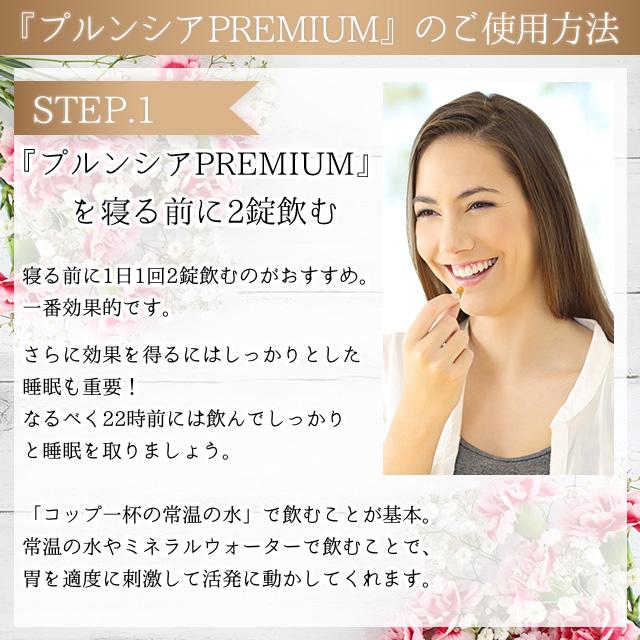 『プルンシアPREMIUM』のご使用方法 STEP1