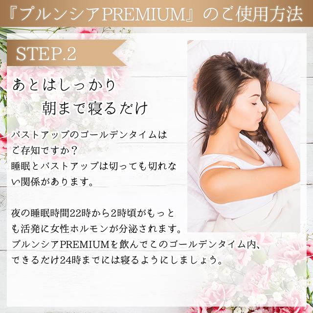 『プルンシアPREMIUM』のご使用方法 STEP2