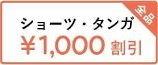 1000育乳ブラクーポン