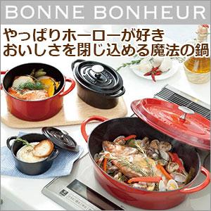 BONNE BONHEUR珐琅铸铁锅