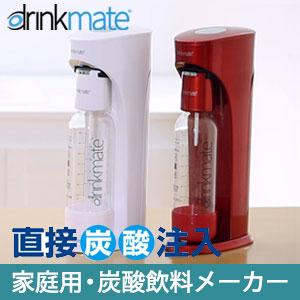 ドリンクメイト 家庭用・炭酸飲料メーカー