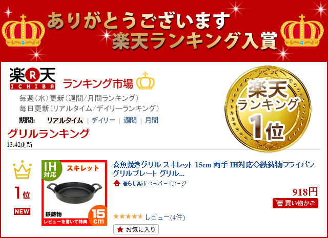 Kurashi Rakuichi Paper Image ☆ Fish Grilled Grill Skillet 15 Cm Hands Ih Iron Cast