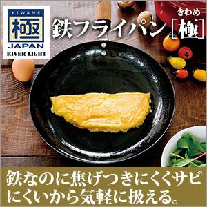 日本 River Light 极 KIWAME 铁锅系列