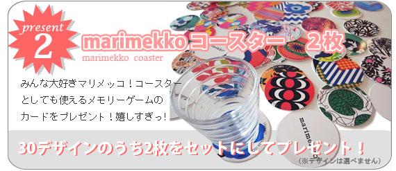マリメッコのコースタープレゼント!