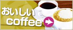 ほっとひと息! Hot Coffee♪