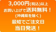 3,000円(税込)以上お買い上げで送料無料!(沖縄県を除く)最短でご注文日当日発送!