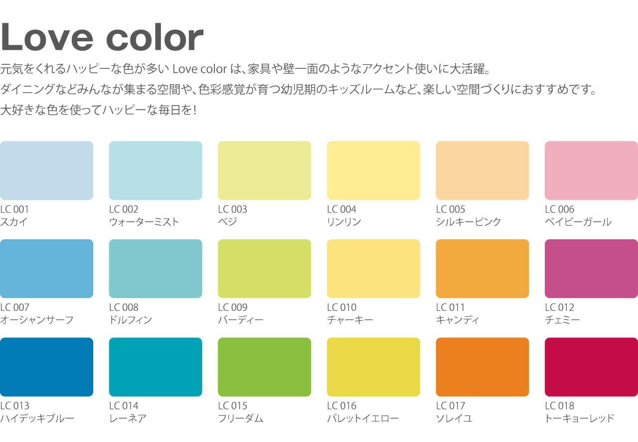 Love color元気をくれるハッピーな色