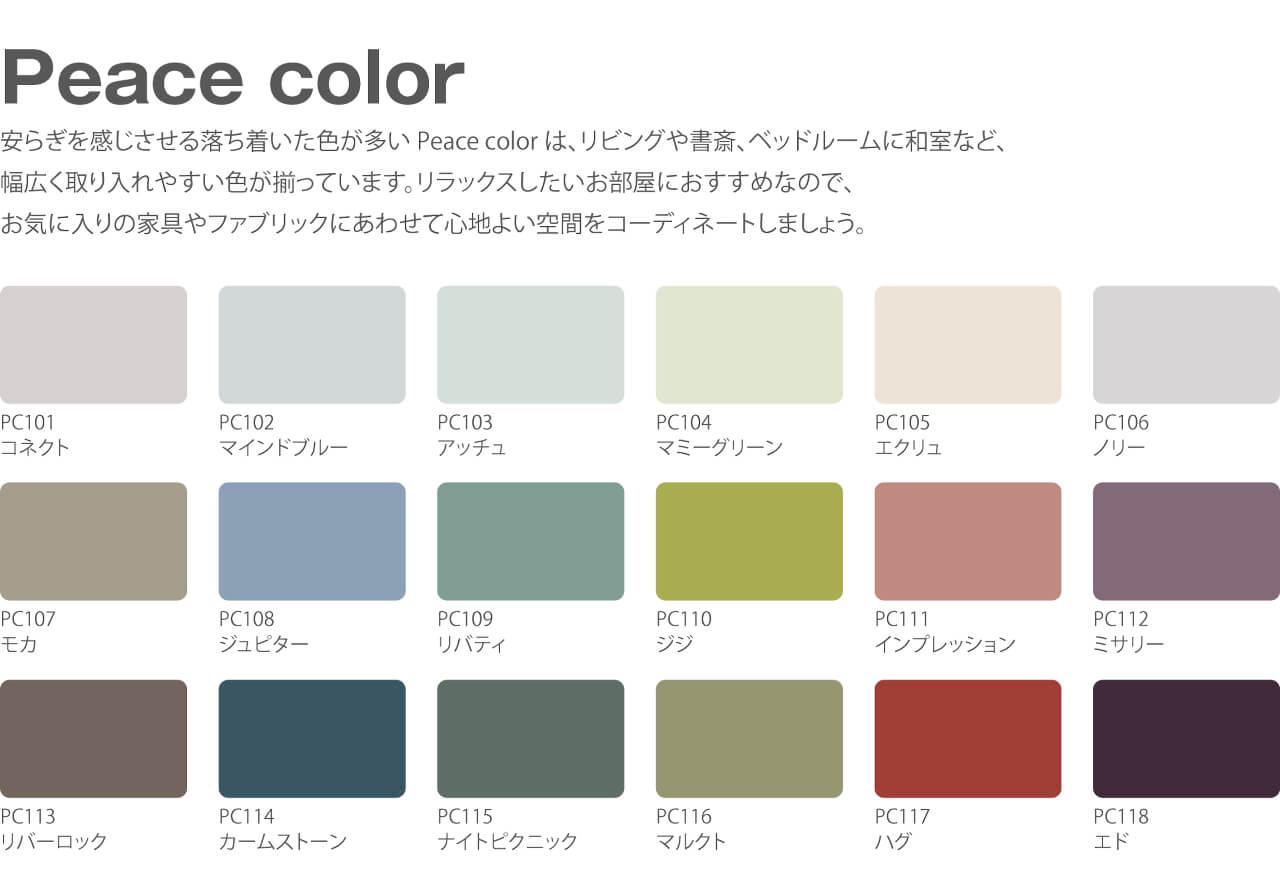 Peace color安らぎを感じさせる落ち着いた色