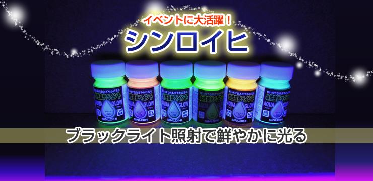 蛍光塗料のシンロイヒ商品!